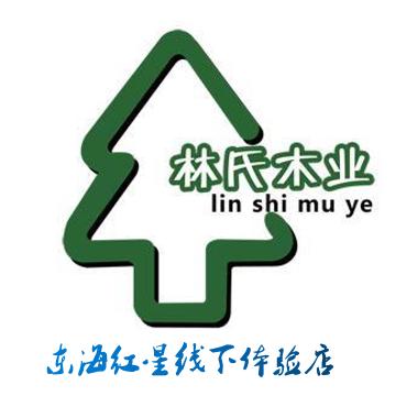 林氏木业红星体验店