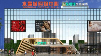 【家得福招聘】2019家得福超市东海水晶